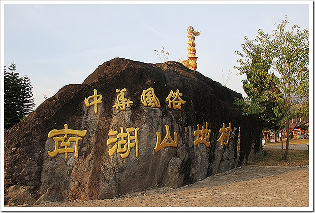 Ban Santichon (Chinese Village), Pai